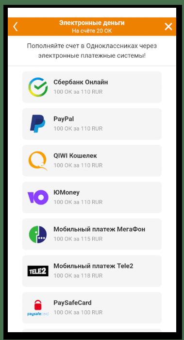 Варианты электронных денег для приобретения ОК в Одноклассниках через мобильную версию сайта