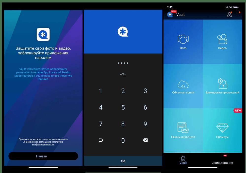 Vault (Wafer Co) для Android - комплекс для защиты и обеспечения безопасности приложений и данных на мобильном девайсе