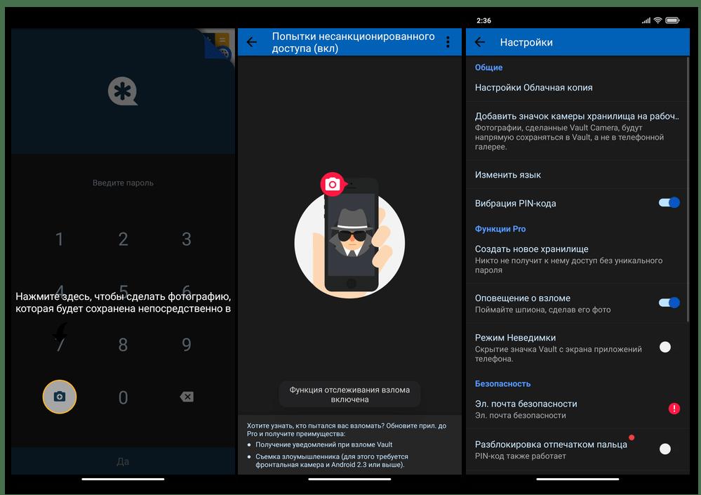 Vault (Wafer Co) для Android - настройки и опции комплекса для обеспечения безопасности приложений и данных на мобильном девайсе