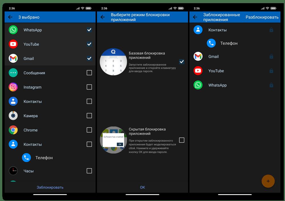 Vault (Wafer Co) для Android - установка парольной защиты приложений с помощью средства