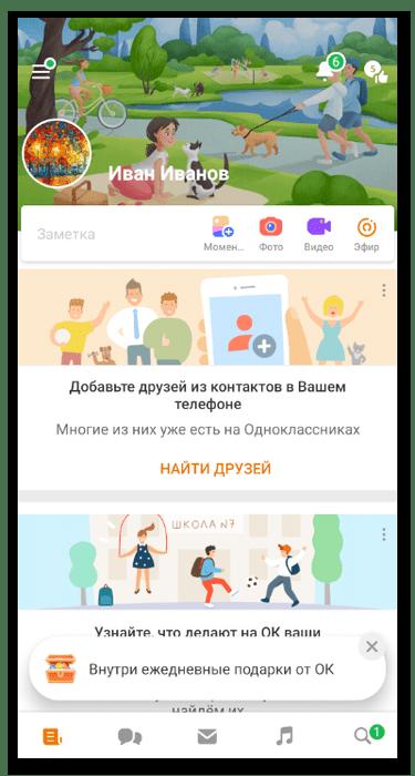 Вход на страницу для регистрации в Одноклассниках в мобильном приложении