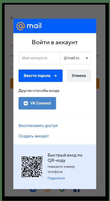 Вход в связанный аккаунт для регистрации в Одноклассниках в мобильном приложении