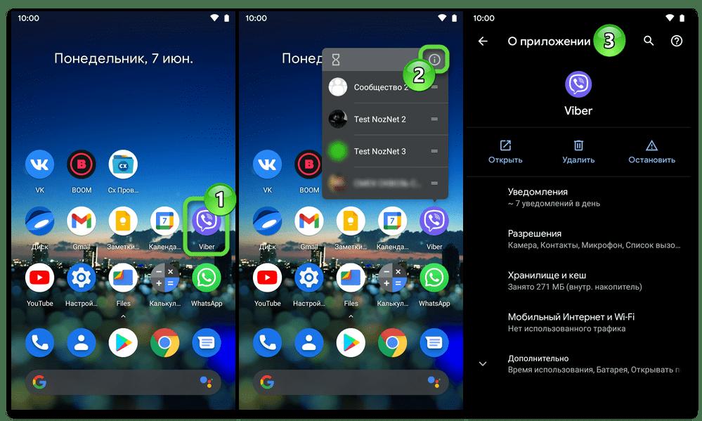 Viber для Android Быстрый переход на экран О приложении в Настройках ОС через контекстное меню иконки мессенджера