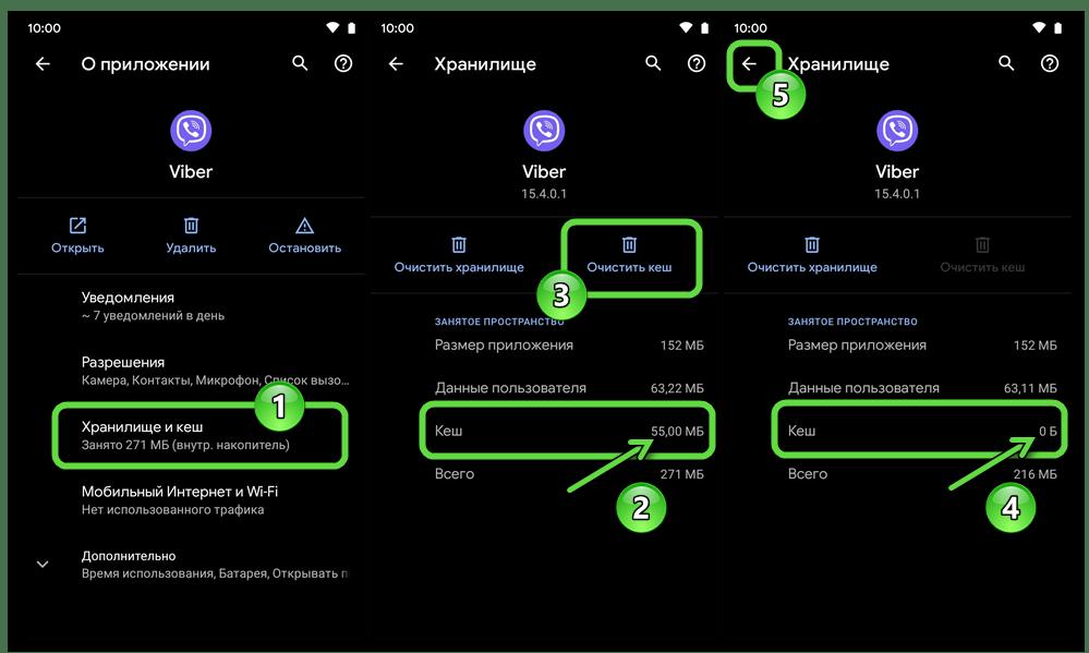 Viber для Android Очистка кэша мессенджера средствами экрана О приложении в Настройках ОС