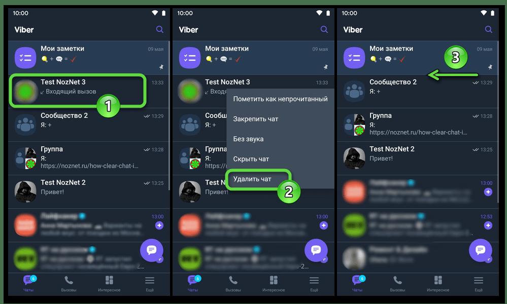 Viber для Android очистка переписок от сообщений, удаление чатов полностью