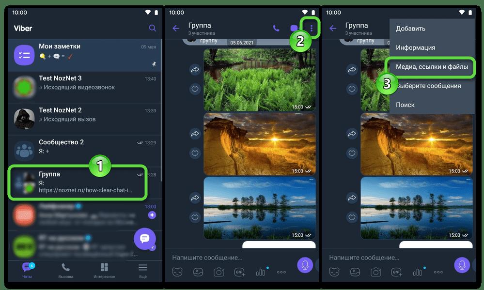 Viber для Android Открытие чата, вызов его меню, выбор пункта Медиа, ссылки и файлы