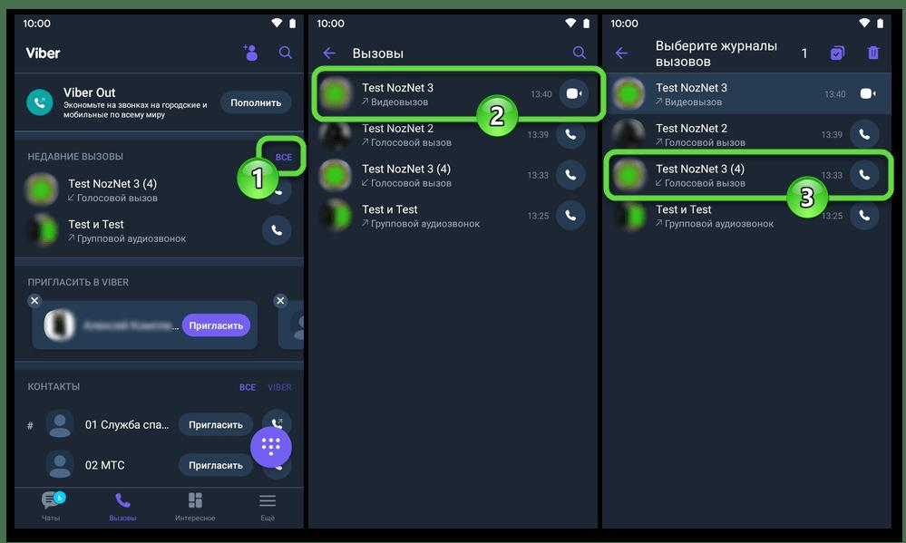Viber для Android Открытие журнала вызовов в приложении, выбор отдельной записи в перечне
