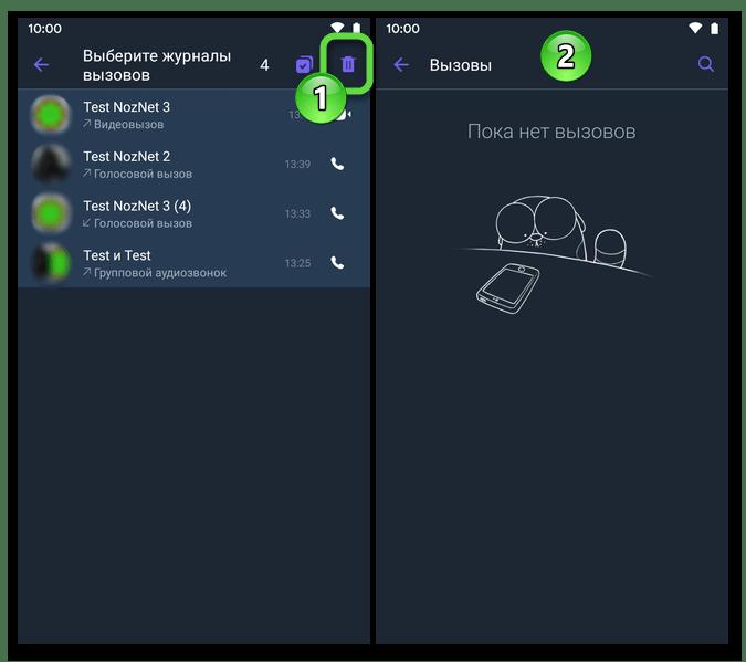 Viber для Android полная очистка Журнала вызовов в мессенджере