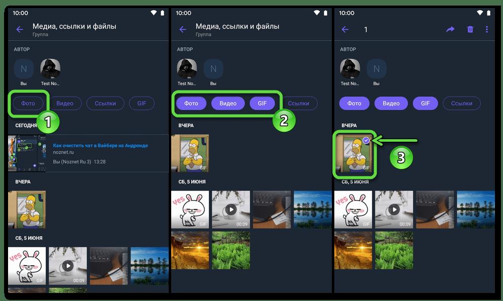 Viber для Android выбор удаляемого из чата в мессенджере медиафайла