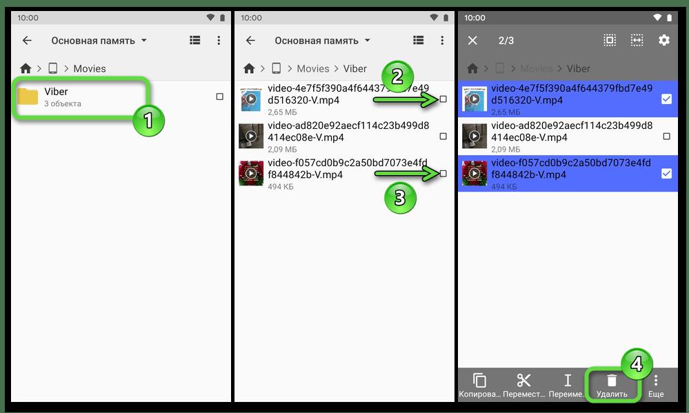 Viber для Android выборочное удаление сохранённых из мессенджера медиафайлов с помощью Проводника