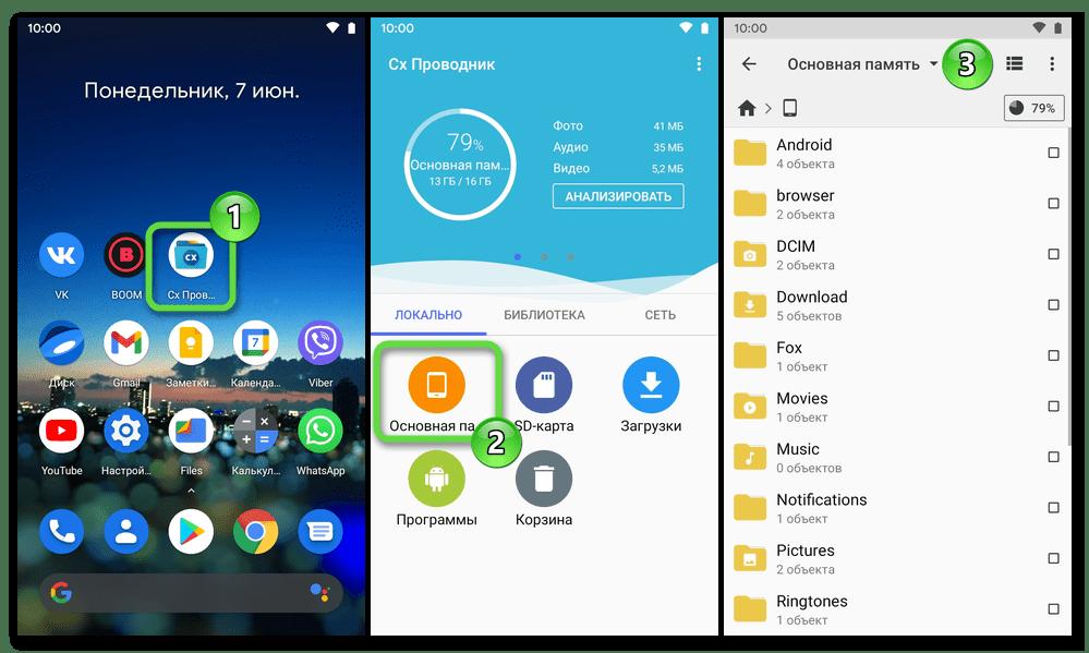Viber для Android запуск файлового менеджера, переход к просмотру внутренней памяти девайса для удаления сохранённого из мессенджера контента