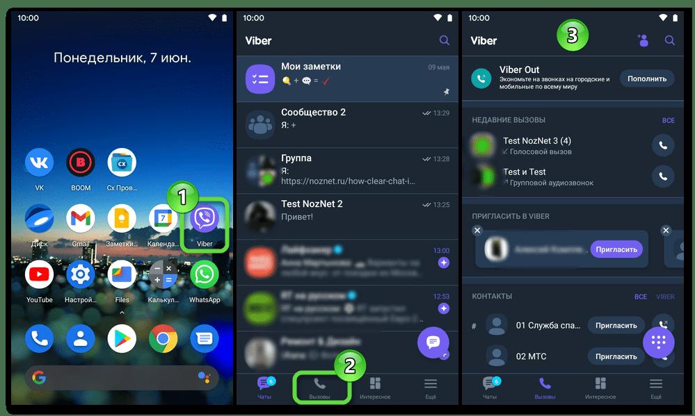 Viber для Android запуск мессенджера, переход в его раздел Вызовы