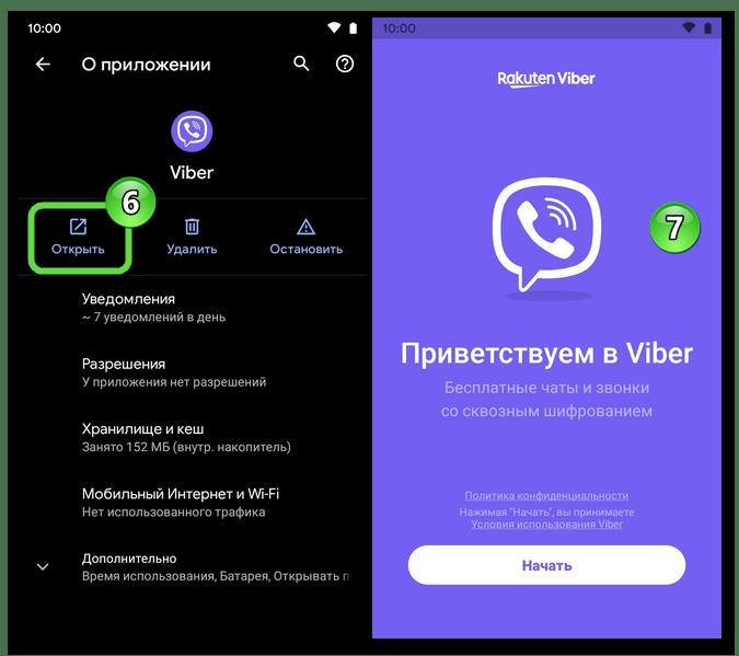 Viber для Android запуск мессенджера после удаления всех его данных через Настройки ОС