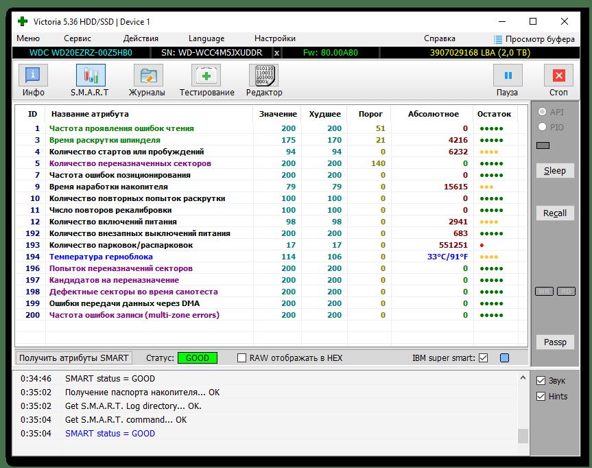 Victoria HDD - программа для тестирования дисков - окно просмотра атрибутов SMART и оценки состояния HDD
