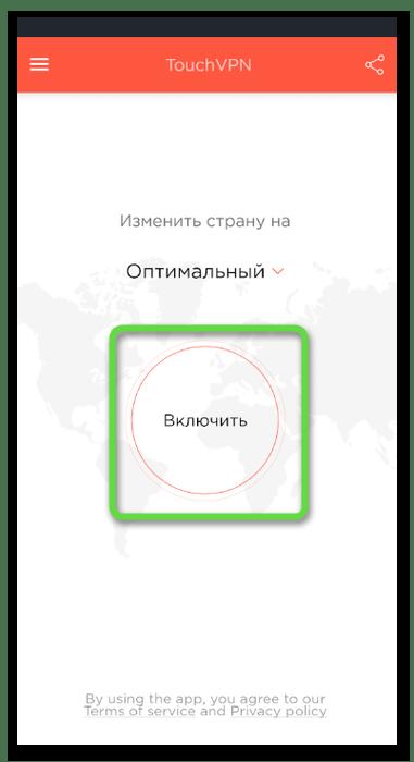 Включение приложения обхода блокировки для входа в Одноклассники в мобильном приложении