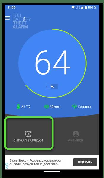 Включить сигнал зарядки в приложении Full Battery & Theft Alarm на мобильном устройстве с Android