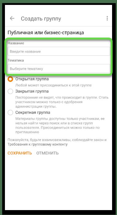 Ввод названия и темы публичной страницы для создания группы в Одноклассниках в мобильном приложении