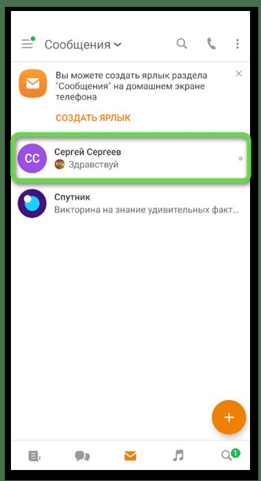 Выбор беседы для удаления сообщений в Одноклассниках на телефоне