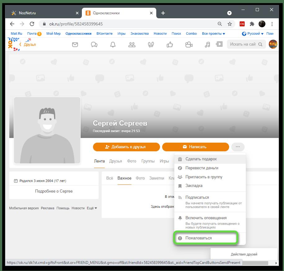 Выбор действия на странице пользователя для блокировки пользователя в Одноклассниках на компьютере