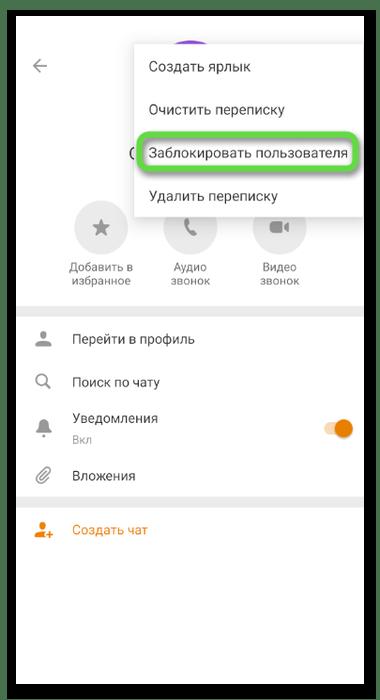 Выбор действия в беседе для блокировки пользователя в Одноклассниках на телефоне