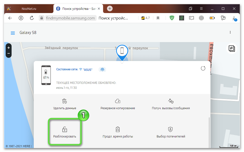 Выбор функции разблокировки экрана в Find My Mobile
