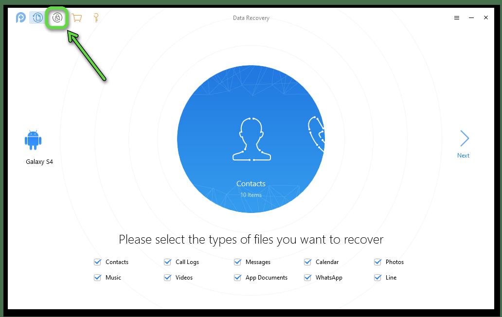 Выбор функции разблокировки экрана в PhoneRescue for Android