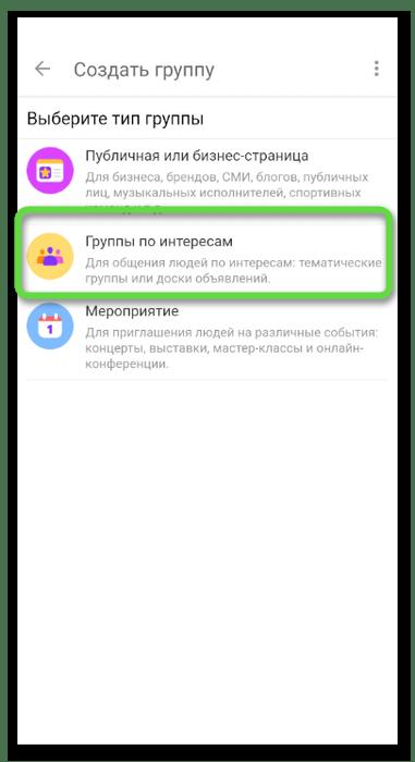 Выбор группы по интересам для создания группы в Одноклассниках в мобильном приложении