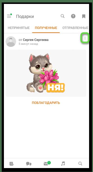 Выбор изображения для удаления подарка в Одноклассниках в мобильном приложении