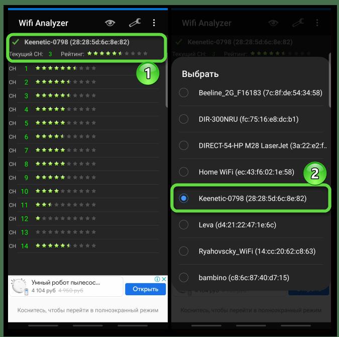 Выбор маршрутизатора в приложении Wi-Fi Analyzer