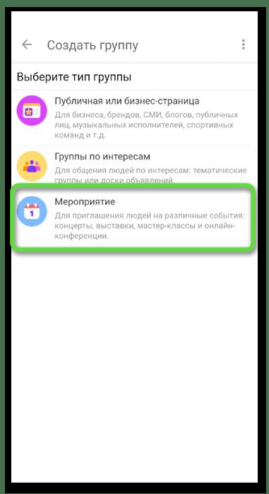 Выбор мероприятия для создания группы в Одноклассниках в мобильном приложении