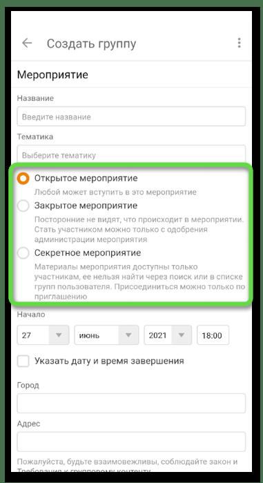 Выбор открытости мероприятия для создания группы в Одноклассниках в мобильном приложении