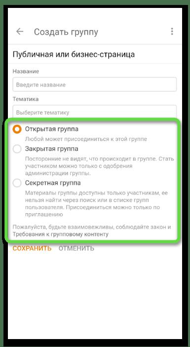 Выбор открытости публичной страницы для создания группы в Одноклассниках в мобильном приложении
