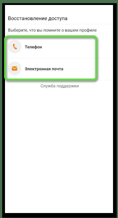 Выбор подходящего средства для восстановления пароля в Одноклассниках на телефоне