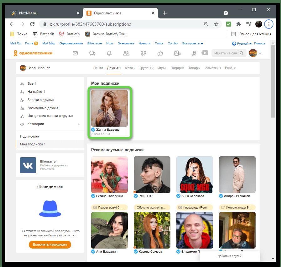 Выбор профиля для отмены подписки на человека в Одноклассниках на компьютере