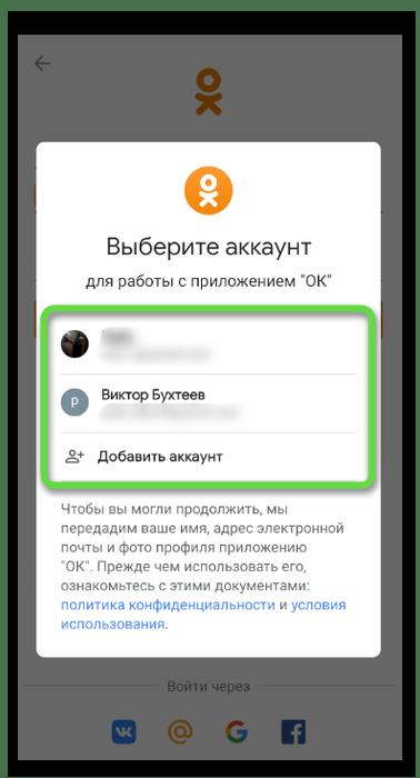 Выбор профиля для входа в Одноклассники в мобильном приложении