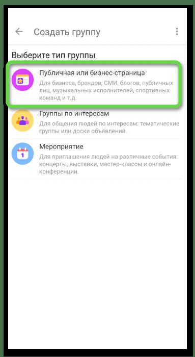 Выбор публичной страницы для создания группы в Одноклассниках в мобильном приложении