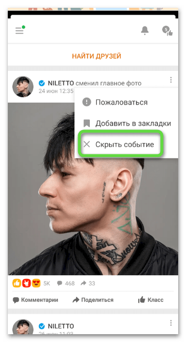 Выбор пункта в меню новости для отмены подписки на человека в Одноклассниках в мобильном приложении