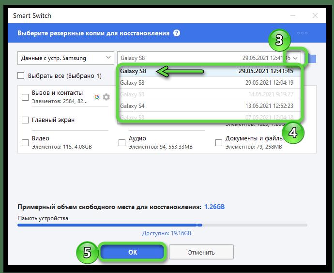 Выбор резервной копии в Smart Switch на ПК