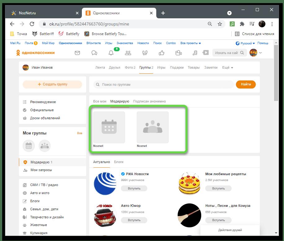 Выбор сообщества для удаления группы в Одноклассниках на компьютере