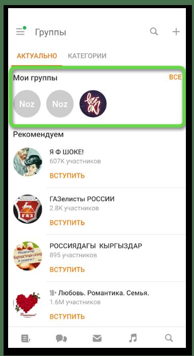 Выбор сообщества для удаления группы в Одноклассниках на телефоне