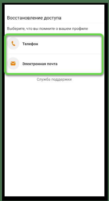 Выбор средства восстановления для cмены пароля в Одноклассниках на телефоне