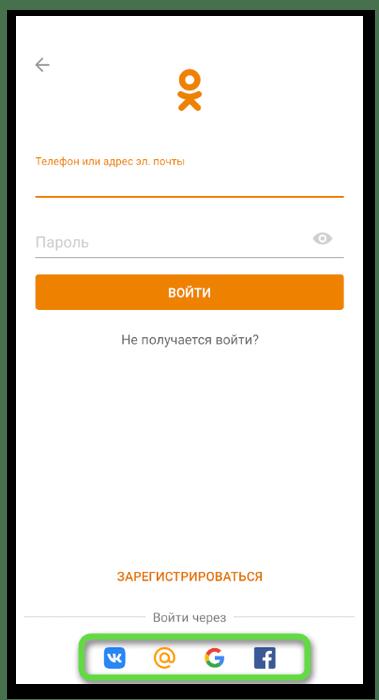 Выбор связанного аккаунта для входа в Одноклассники в мобильном приложении