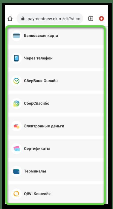 Выбор типа оплаты для приобретения ОК в Одноклассниках через мобильную версию сайта