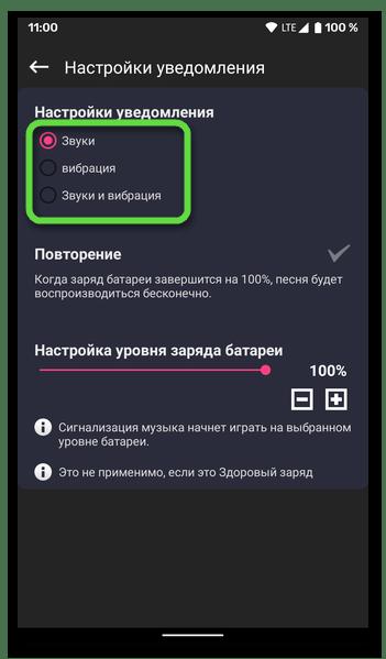 Выбор варианта уведомлений приложения Battery charge sound alert на мобильном девайсе с Android
