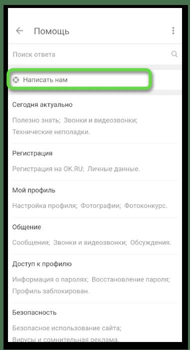 Выбор варианта заполнения формы для обращения в поддержку Одноклассники на телефоне