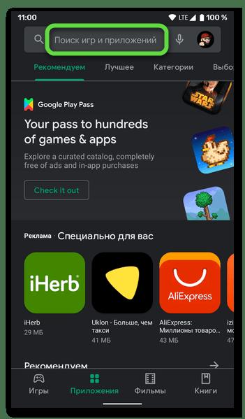 Вызов функции поиска в Google Play Маркете на телефоне с Android