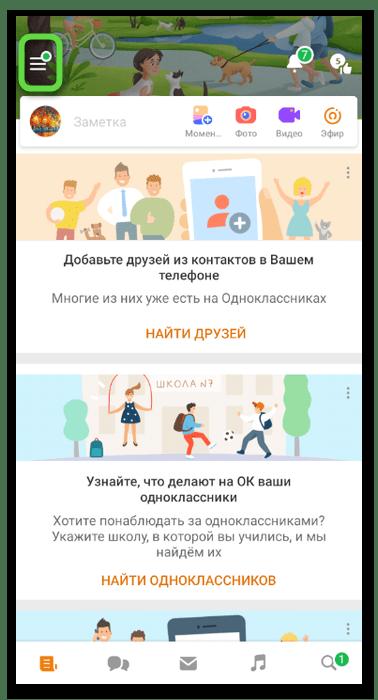 Вызов меню для определения пароля в Одноклассниках на телефоне