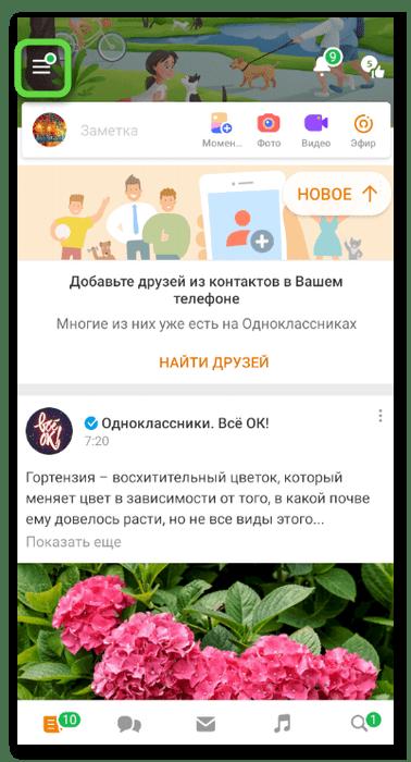Вызов меню для выхода из группы в Одноклассниках в мобильном приложении