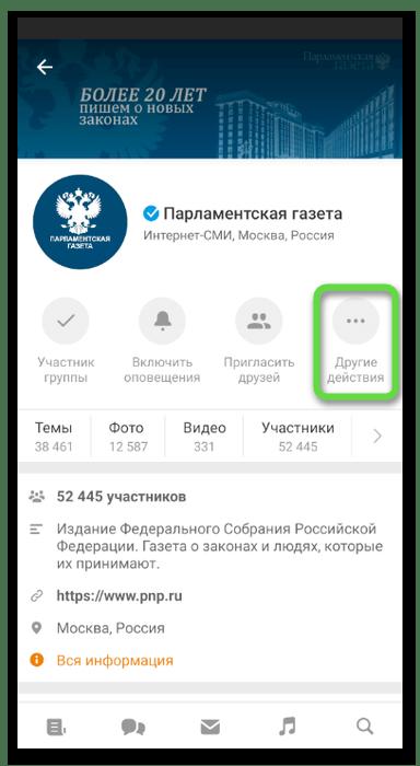 Вызов меню сообщества для выхода из группы в Одноклассниках в мобильном приложении