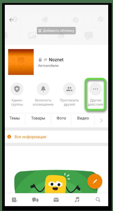 Вызов меню управления для удаления группы в Одноклассниках на телефоне